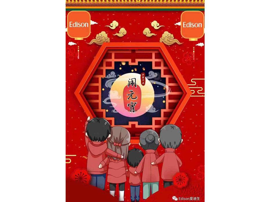 About Lantern Festival